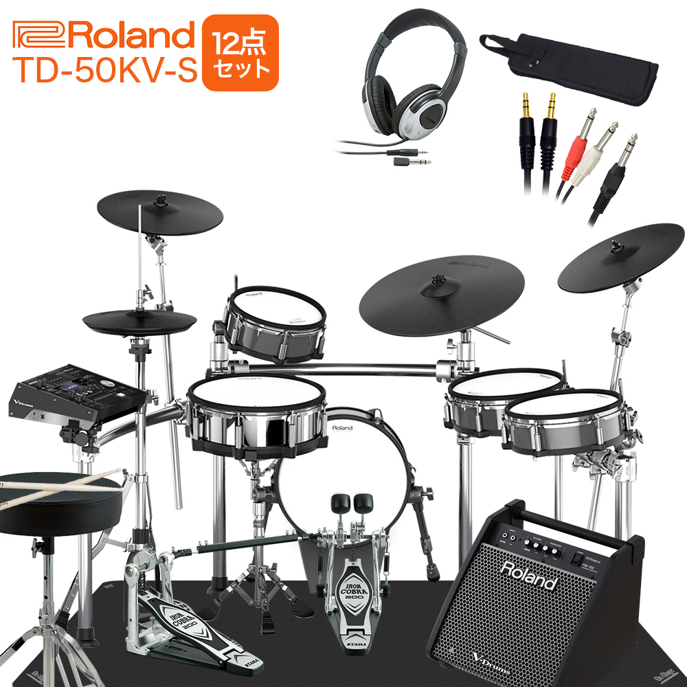 Roland TD-50KV KD-140-BC MDS-Stage スピーカー・TAMAツインペダル付属フルセット 【PM100】 電子ドラム セット 【ローランド TD50KV V-drums Vドラム】【オンラインストア限定】