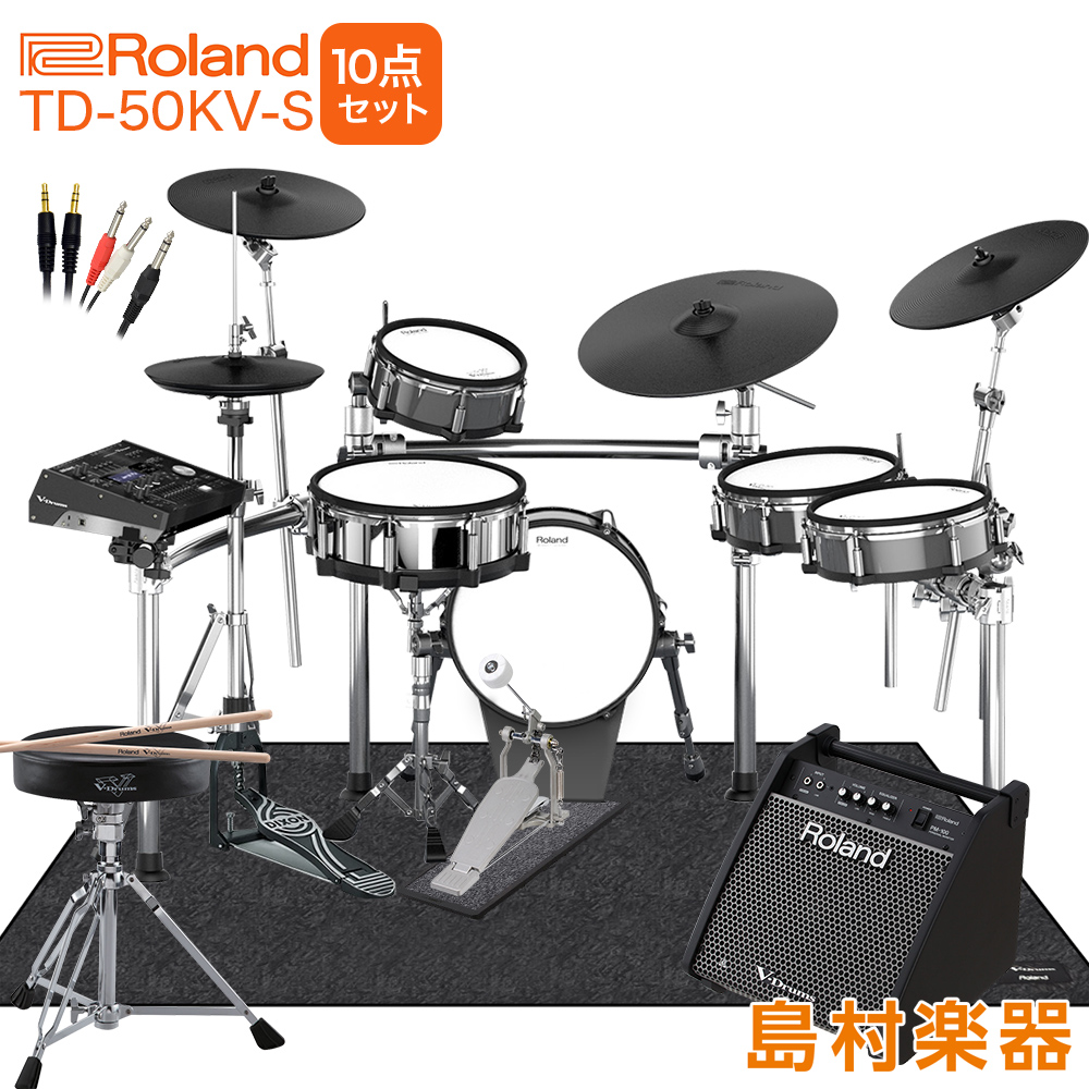 Roland TD-50KV KD-140-BC MDS-Stage スピーカー・スタンド・純正グッズ付属防音フルセット 【PM100】 電子ドラム セット 防音 【ローランド TD50KV V-drums Vドラム】