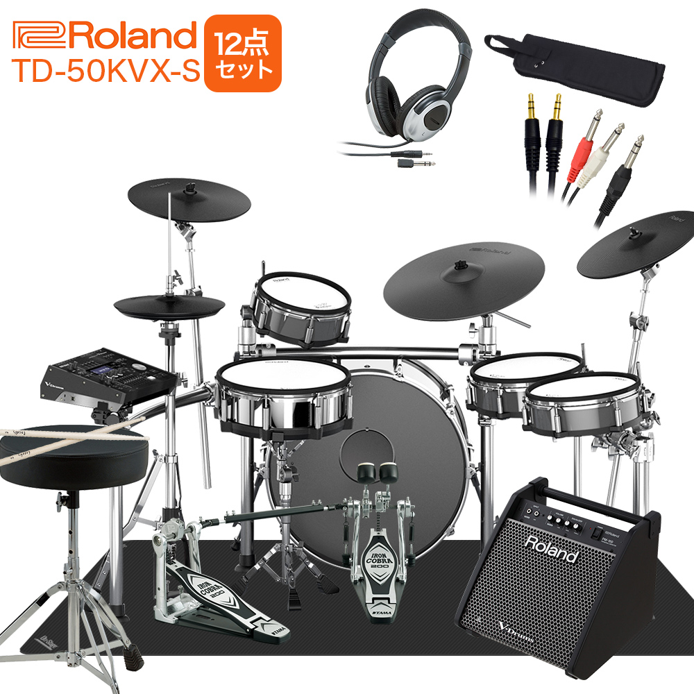 Roland TD-50KVX スピーカー・TAMAツインペダル付属フルセット 【PM100】 電子ドラム セット 【ローランド TD50KVX V-drums Vドラム】【オンラインストア限定】