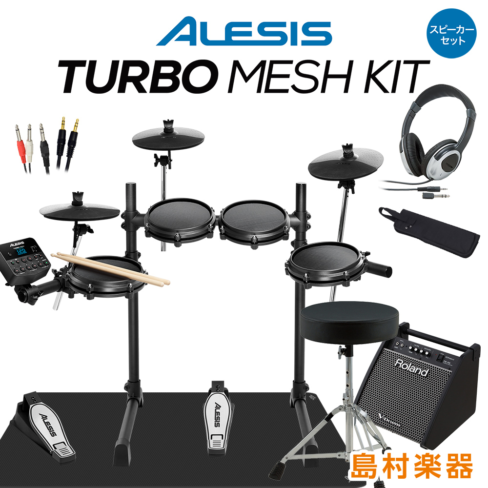 ALESIS Turbo Mesh Kit スピーカー付きフルセット 【PM100】 電子ドラム セット 【アレシス】【オンラインストア限定】