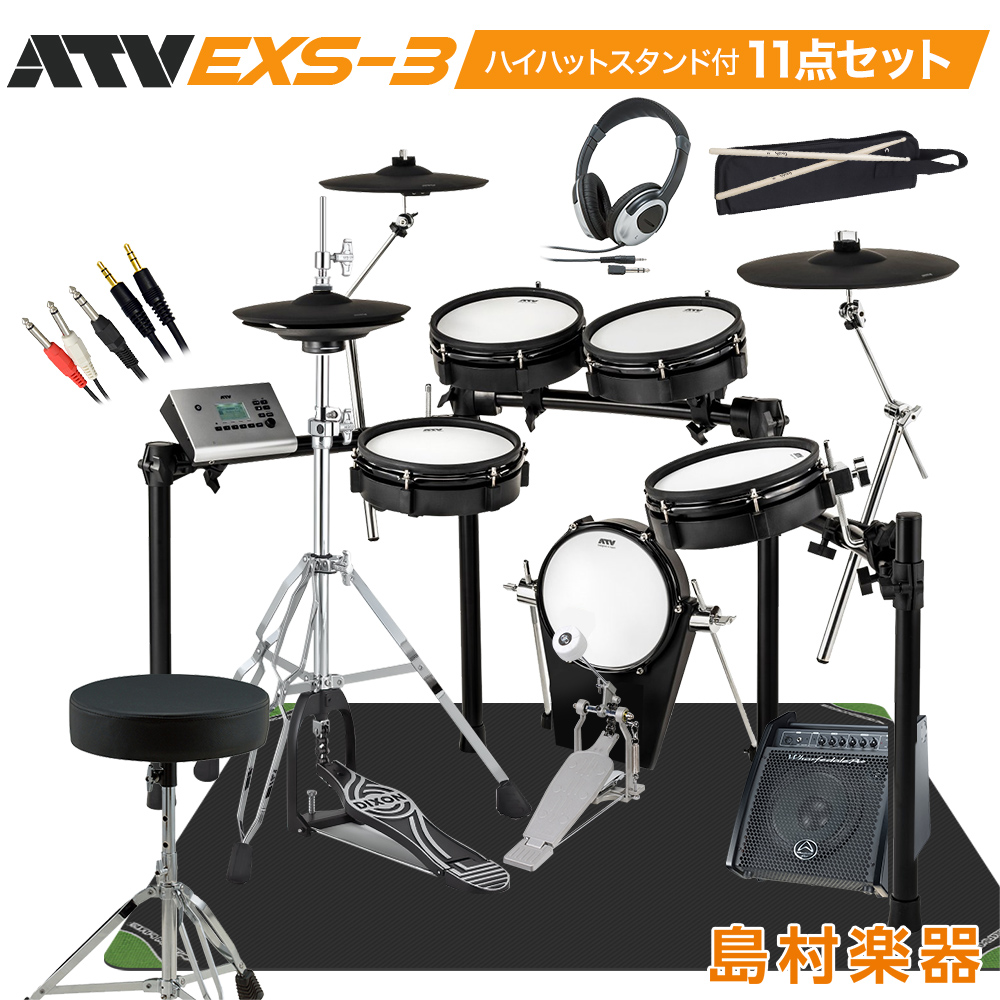 ATV EXS-3 スピーカー・ハイハットスタンド付き11点セット 【PDM100】 電子ドラム セット aDrum EXSシリーズ 【 EXS3】【オンラインストア限定】