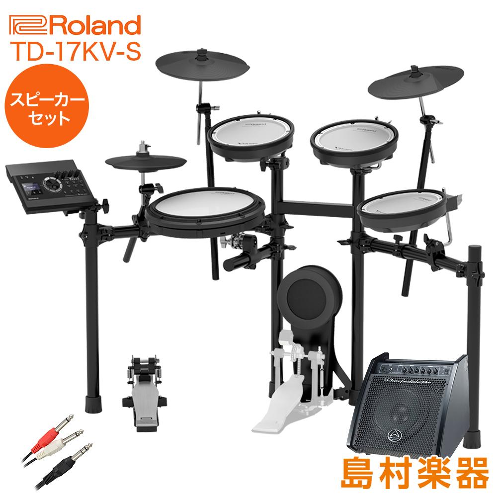 Roland TD-17KV-S スピーカーセット 【PDM100】 電子ドラム セット TD-17シリーズ 【ローランド TD17KVS V-drums Vドラム】【オンラインストア限定】