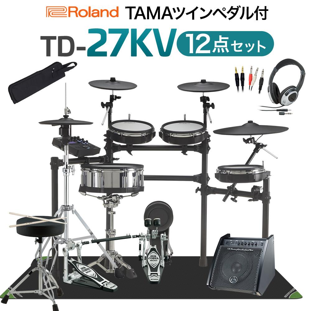 Roland TD-27KV スピーカー・スネア・ハイハットスタンド・TAMAツインペダル付属12点セット 【PDM100】 電子ドラム セット 【ローランド V-Drum Kit TD27KV】
