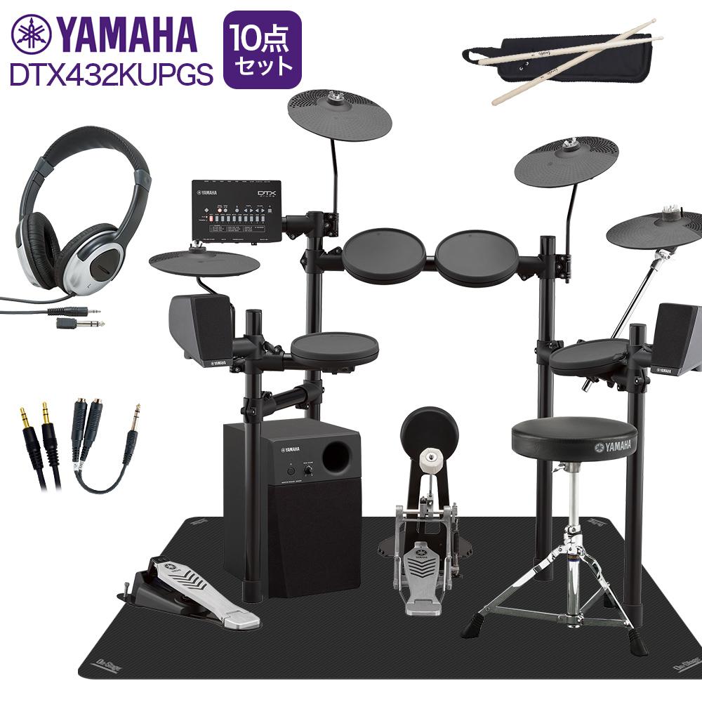 YAMAHA DTX432KUPGS スピーカー・3シンバル拡張 マット付き自宅練習10点セット【MS45DR】 電子ドラム セット DTX402シリーズ 【ヤマハ】【オンラインストア限定】