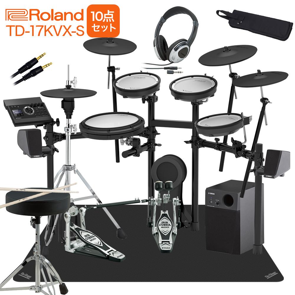 Roland TD-17KVX-S スピーカー・ハイハットスタンド・TAMAツインペダル付属10点セット【MS45DR】 電子ドラム セット 【ローランド TD17KVXS V-drums Vドラム】
