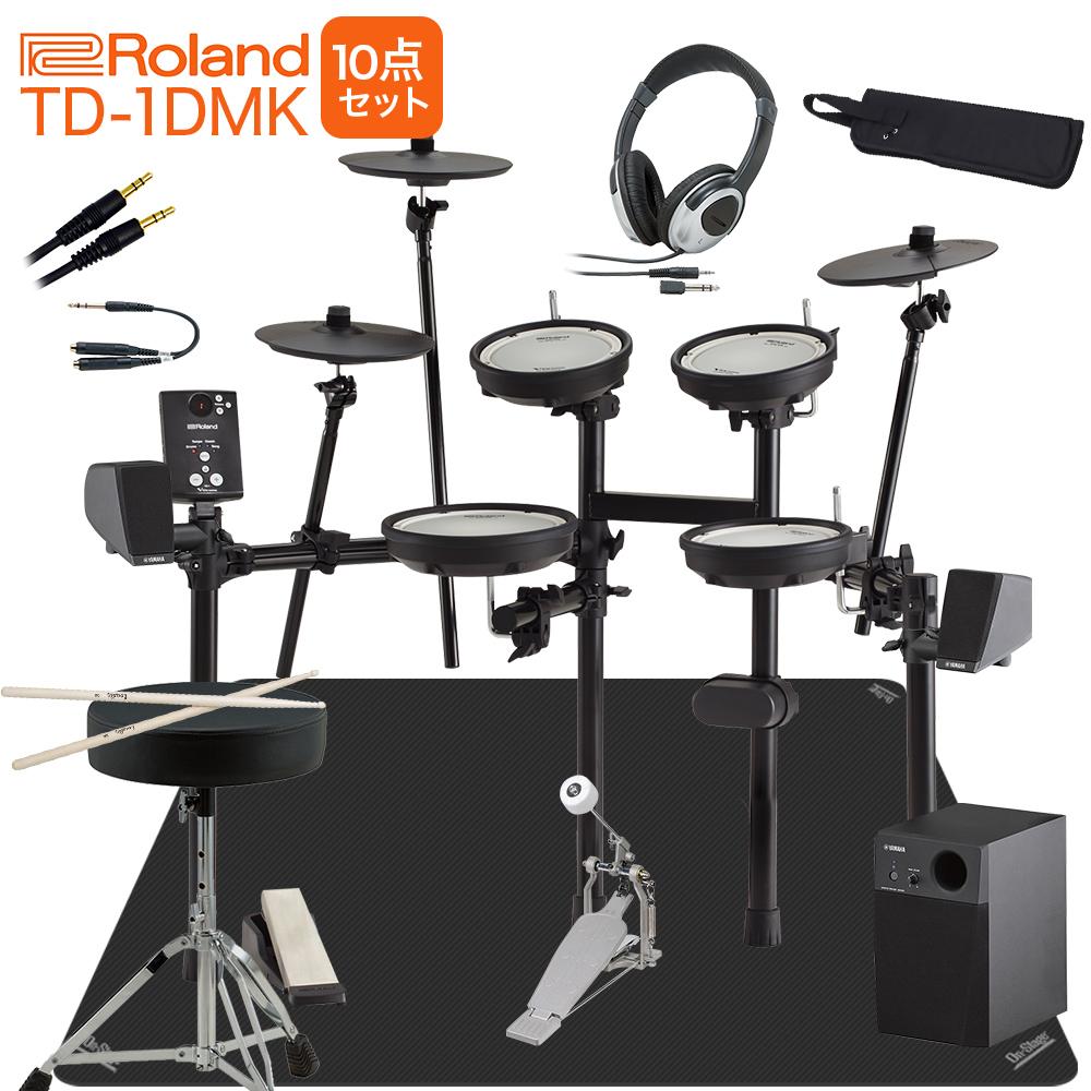 55%以上節約 Roland TD-1DMK スピーカー・自宅練習10点セット 電子ドラム【MS45DR】 電子ドラム セット セット TD-1シリーズ【ローランド【ローランド TD1DMK V-drums Vドラム】【オンラインストア限定】, 家具の達人 SELECT FURNITURE:b171c8eb --- superbirkin.com