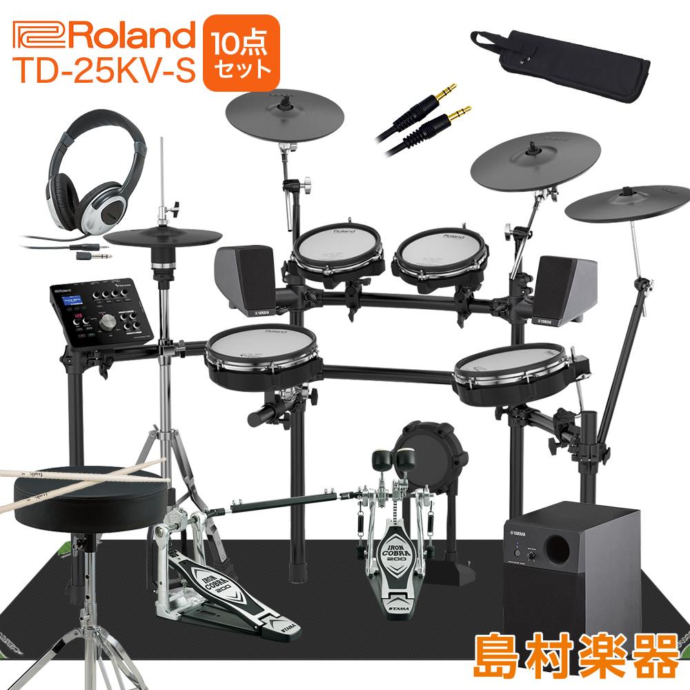 Roland TD-25KV-S スピーカー・ハイハットスタンド・TAMAツインペダル付属10点セット【MS45DR】 電子ドラム セット 【ローランド TD25KVS V-drums Vドラム】