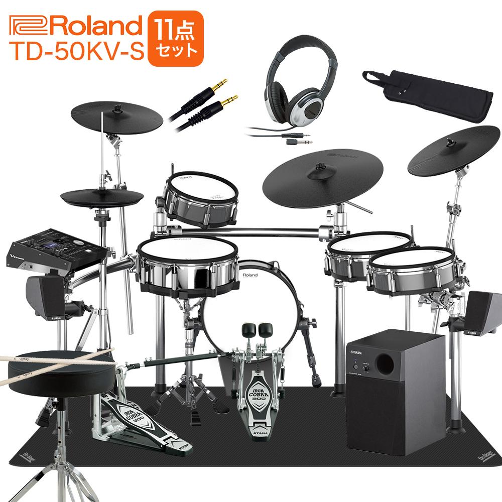 Roland TD-50KV KD-140-BC MDS-Stage スピーカー・TAMAツインペダル付属フルセット【MS45DR】 電子ドラム セット 【ローランド TD50KV V-drums Vドラム】【オンラインストア限定】
