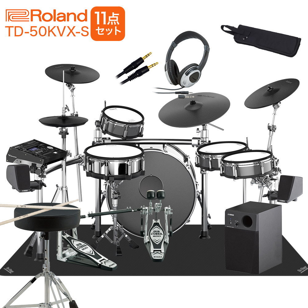 Roland TD-50KVX スピーカー・TAMAツインペダル付属フルセット【MS45DR】 電子ドラム セット 【ローランド TD50KVX V-drums Vドラム】【オンラインストア限定】