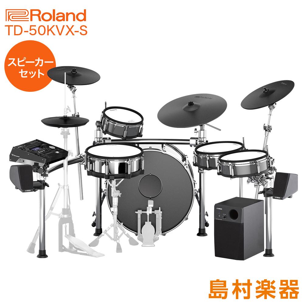 Roland TD-50KVX スピーカーセット【MS45DR】 電子ドラム セット 【ローランド TD50KVX V-drums Vドラム】【オンラインストア限定】