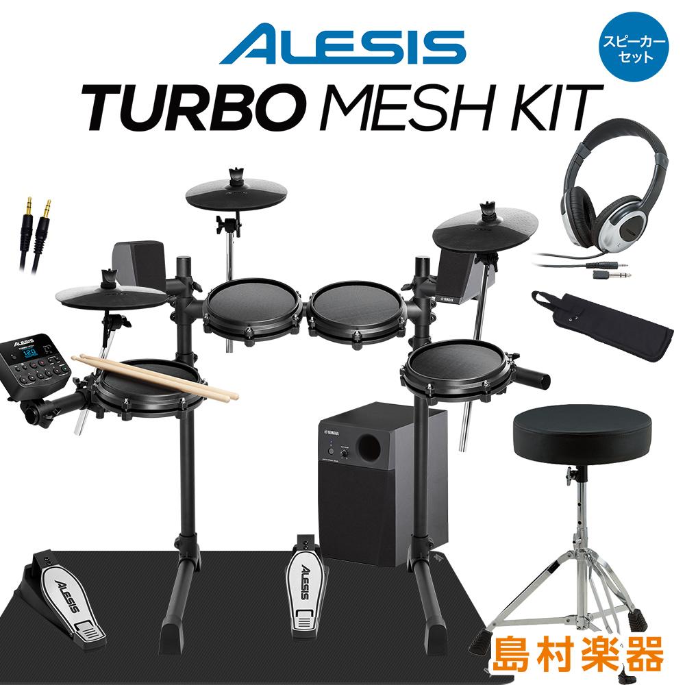 ALESIS Turbo 保証 Mesh Kit 即納送料無料 スピーカー付きフルセット 電子ドラム アレシス セット オンラインストア限定 MS45DR
