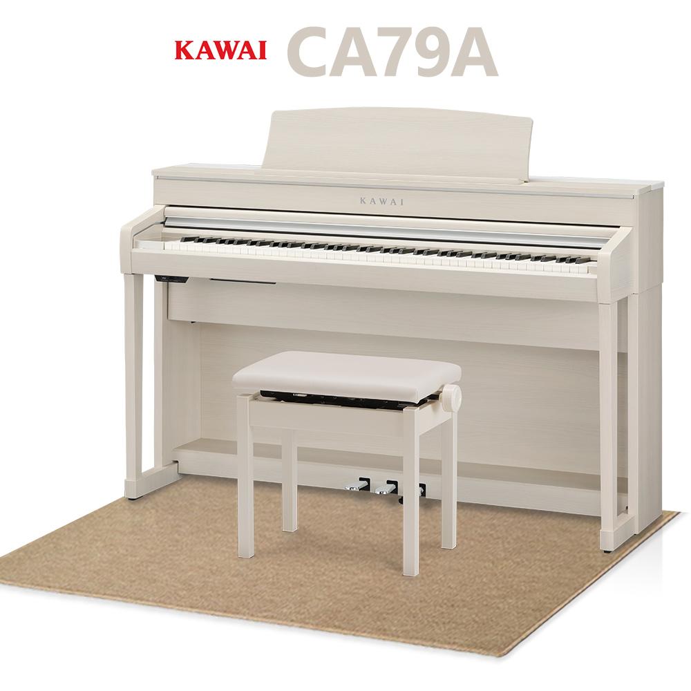 【8/31迄 ヘッドホンプレゼント】 KAWAI CA79A ベージュ遮音カーペット(大)セット 電子ピアノ 88鍵盤 プレミアムホワイトメープル調仕上げ 木製鍵盤 【カワイ】【配送設置無料・代引不可】