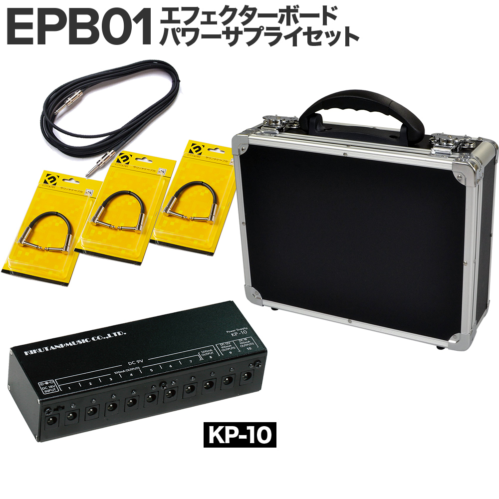 E.D.GEAR エフェクターボード 【EDギア】 パワーサプライセット(KP-10) 【エフェクター3~4個にオススメ!】 EPB01