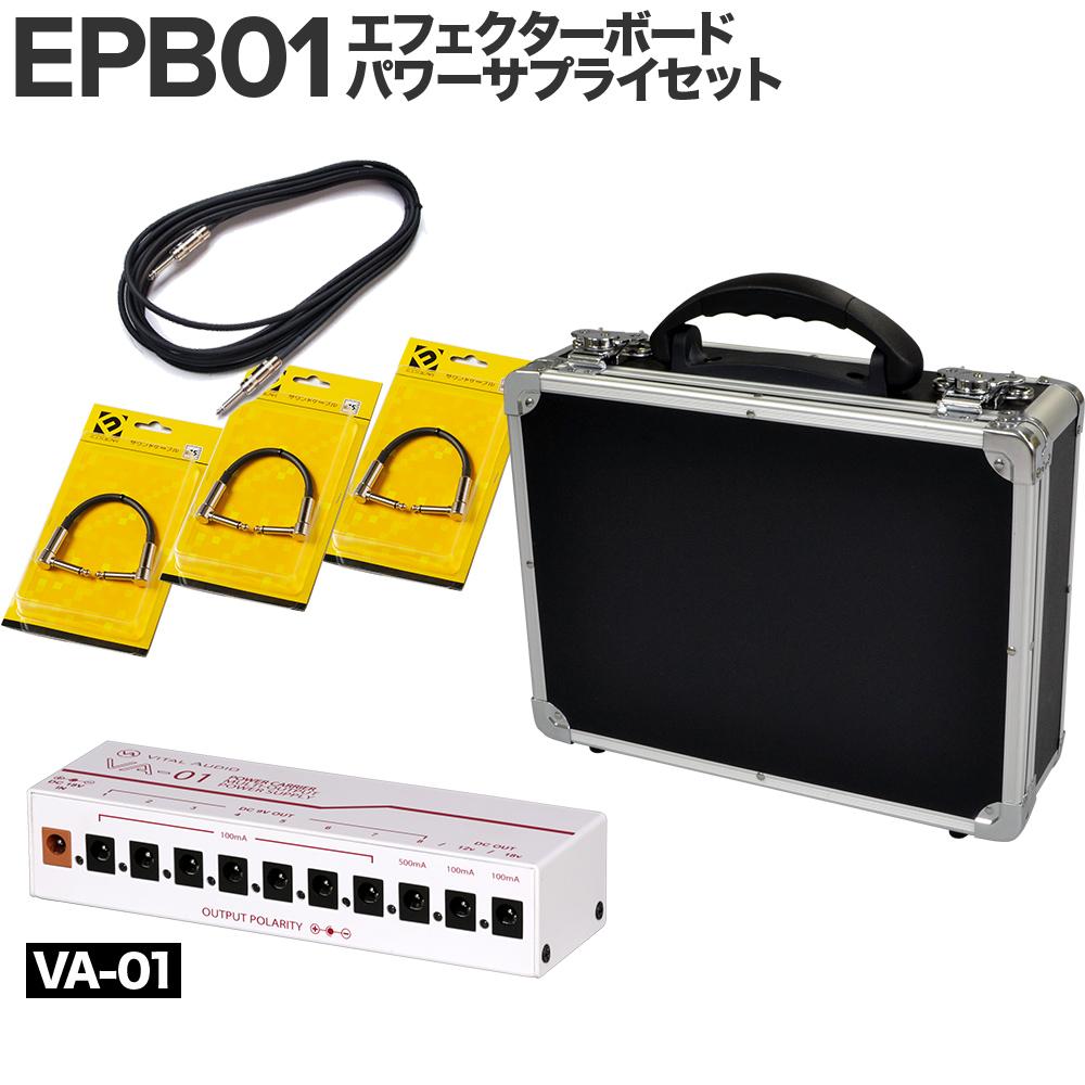 【エフェクター3~4個にオススメ!】 E.D.GEAR EPB01 エフェクターボード パワーサプライセット(VA-01) 【EDギア】