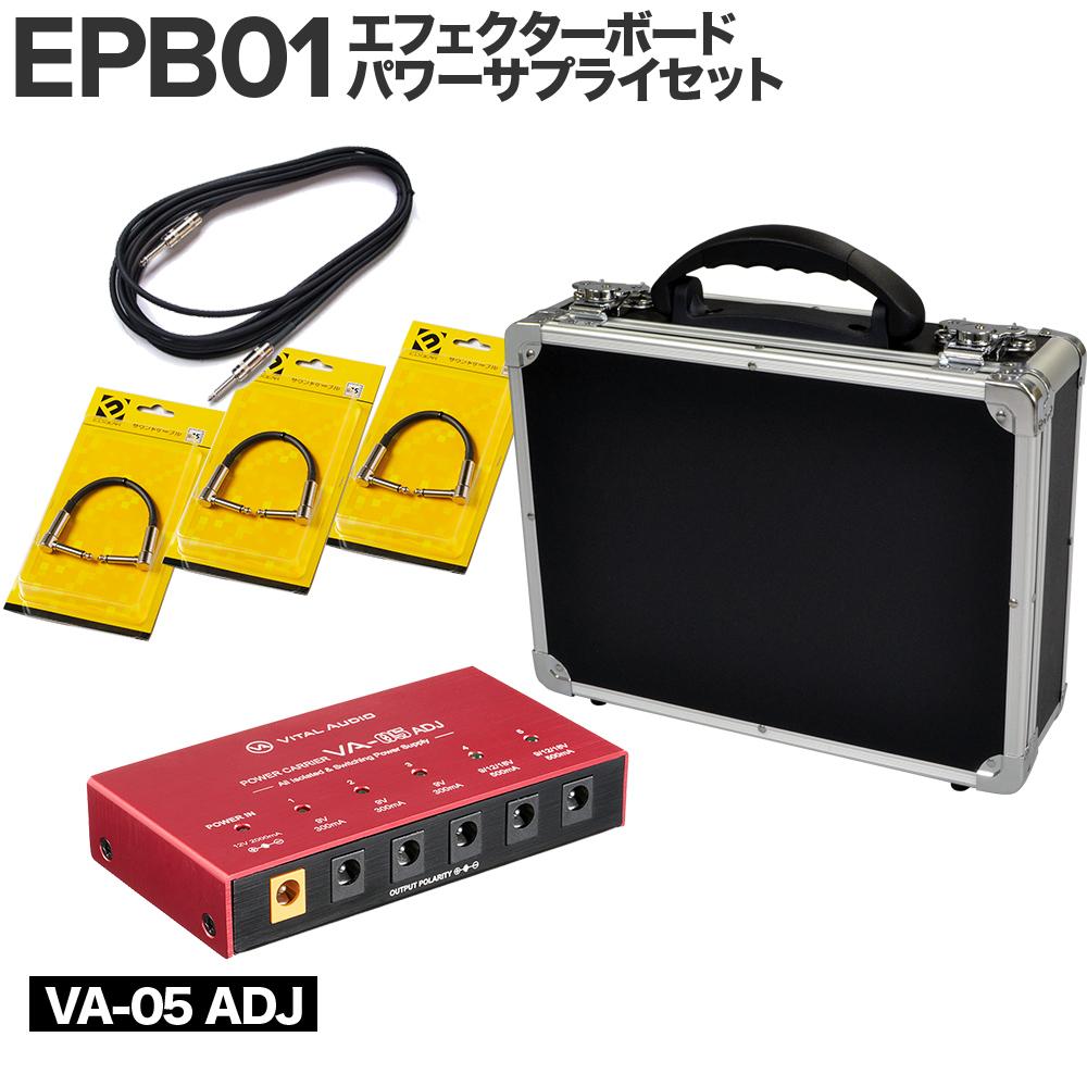 【エフェクター3~4個にオススメ!】 E.D.GEAR EPB01 エフェクターボード パワーサプライセット(VA-05 ADJ) 【EDギア】