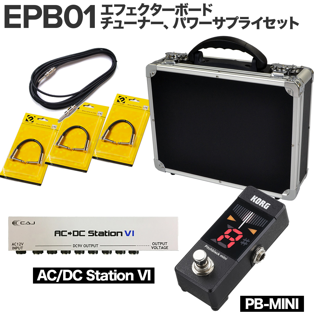 Station EPB01 【EDギア】 E.D.GEAR チューナー、パワーサプライセット(AC/DC VI,PB-MINI) エフェクターボード 【エフェクター3~4個にオススメ!】
