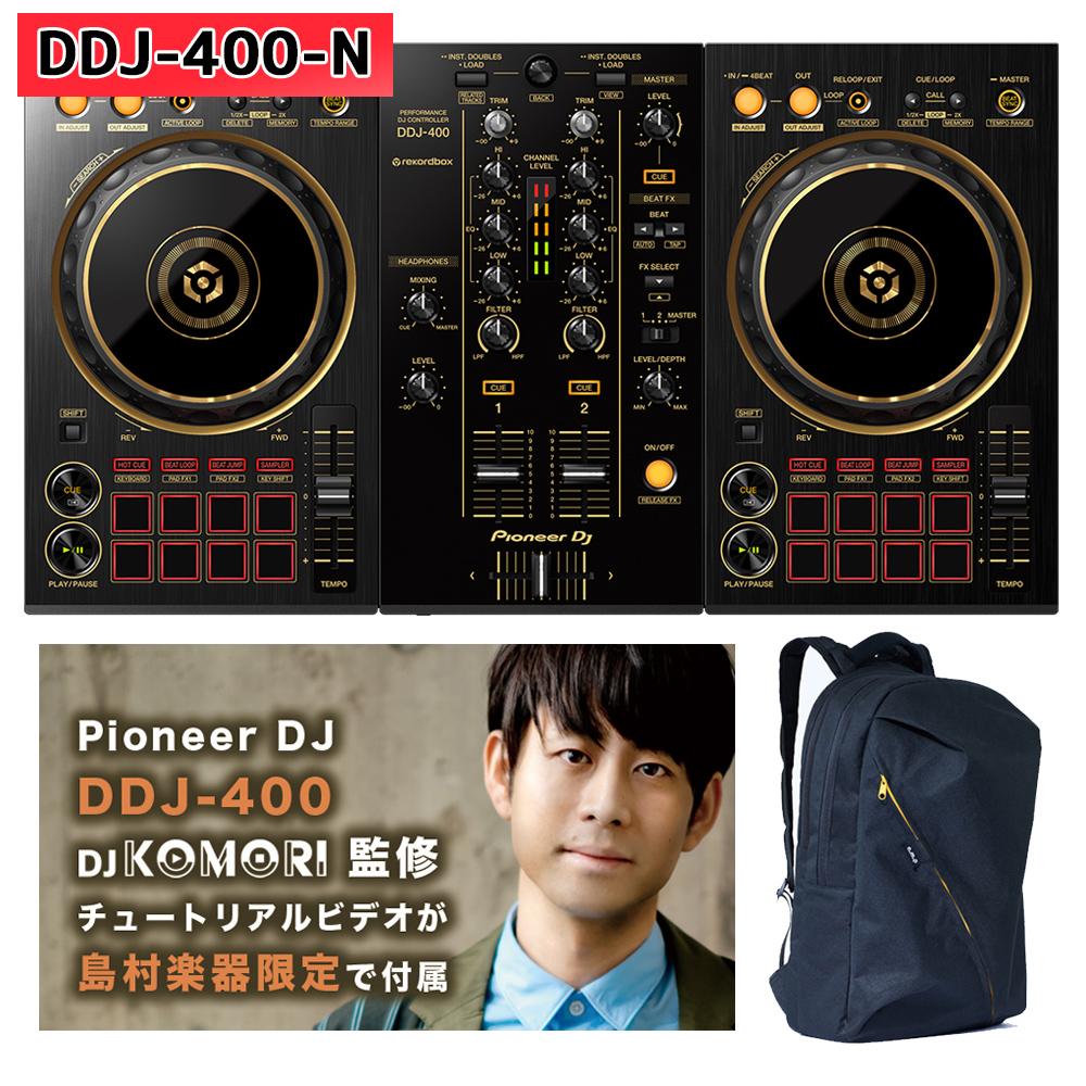 【数量限定】 Pioneer DJ DDJ-400 a.m.p UF-400セット 持ち運びに便利なバックパックがお得なセットに! 【パイオニア】