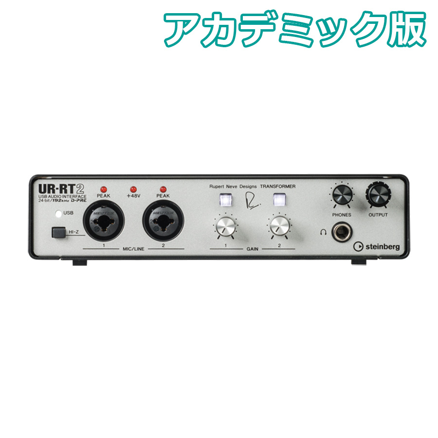 steinberg UR-RT2 アカデミック版 オーディオインターフェイス 【スタインバーグ】