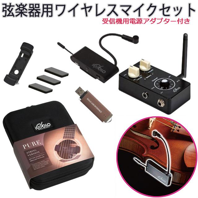 【数量限定 USBレシーバー付!】 CLOUDVOCAL iSolo PURE String アダプタセット バイオリン アコースティックギター用 ワイヤレスシステム 【クラウドボーカル】