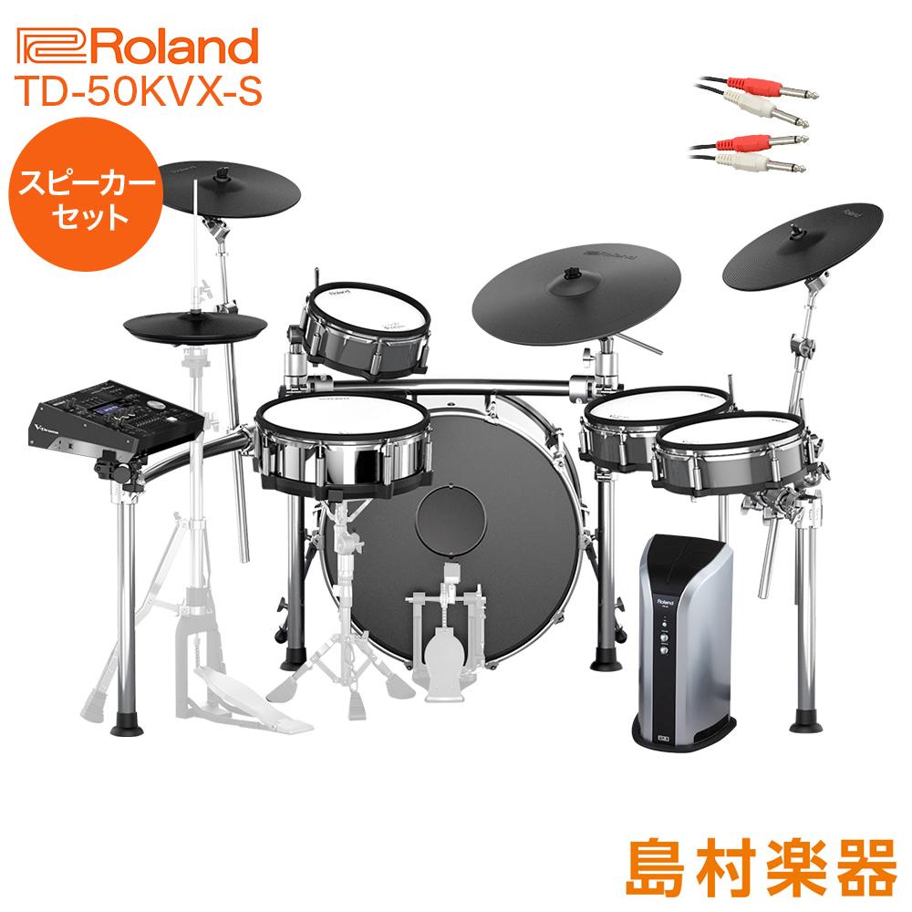 【数量限定♪ハードウェアプレゼント中】 Roland TD-50KVX-S スピーカーセット 【PM03】 電子ドラム セット 【ローランド TD50KVXS V-drums Vドラム】