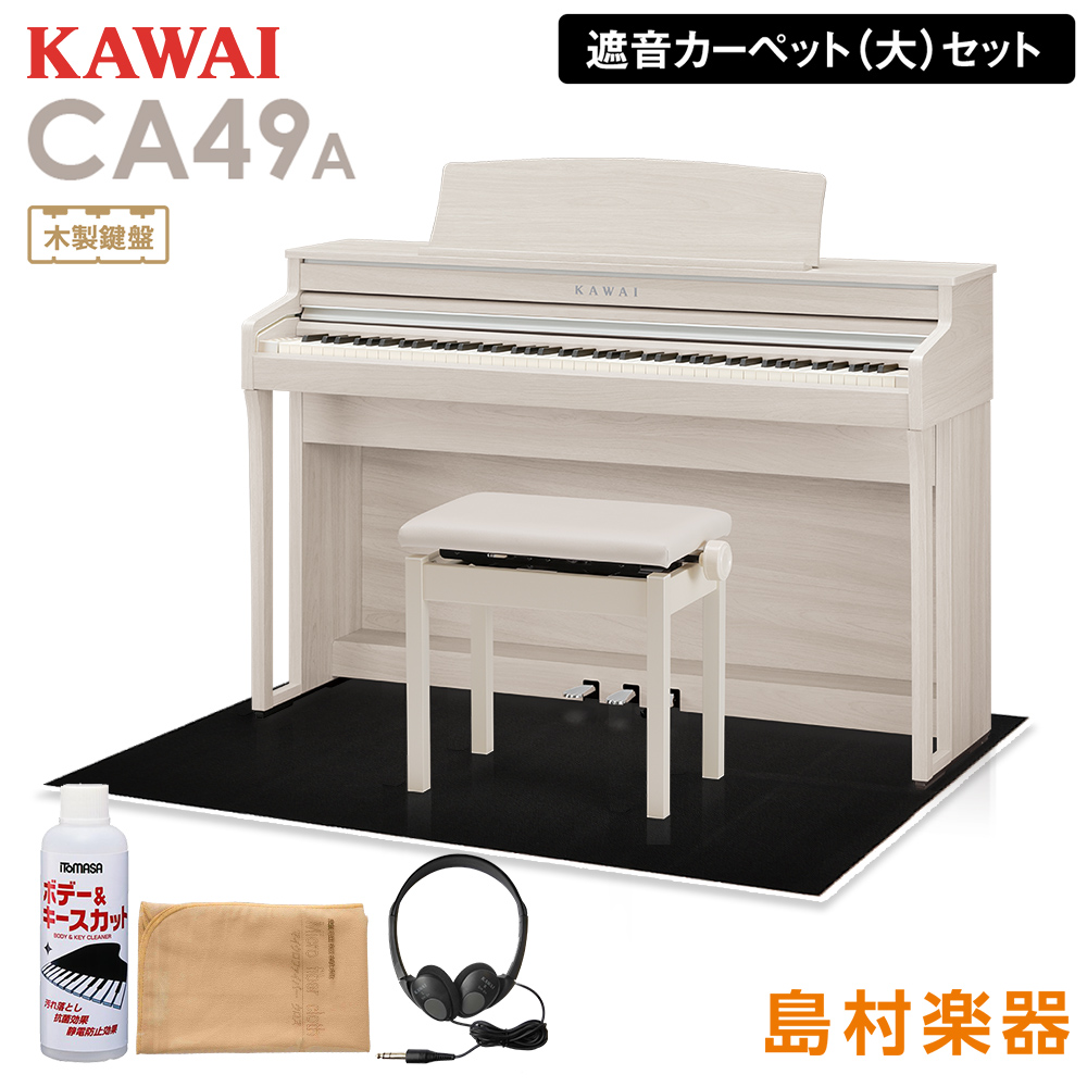 88 電子 鍵盤 ピアノ