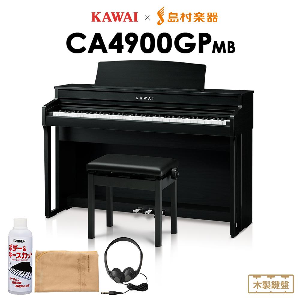 11 7迄 並行輸入品 カワイ純正お手入れセットプレゼント KAWAI CA4900GP モダンブラック 電子ピアノ 店舗 島村楽器限定 木製鍵盤 代引不可 88鍵 配送設置無料 カワイ