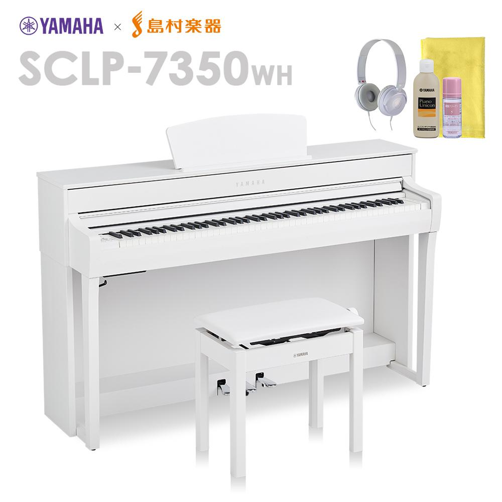 YAMAHA SCLP-7350 WH