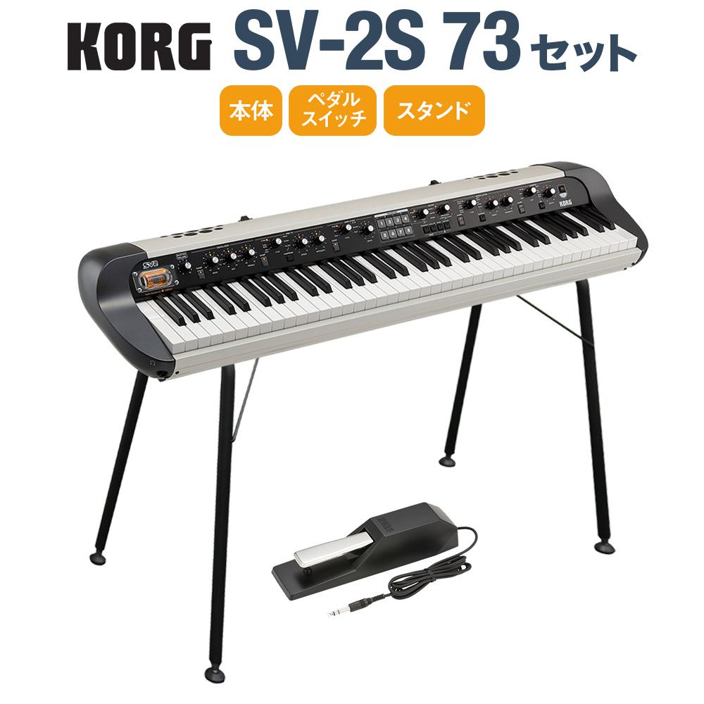 最新作の KORG KORG SV-2S 73 SV-2S スタンドセット 73鍵 ステージ・ヴィンテージ 73・ピアノ スピーカー搭載【コルグ】, selectshop PROLOGUE:be51c475 --- superbirkin.com