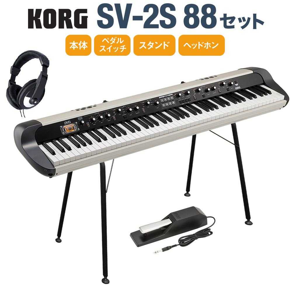 熱い販売 KORG SV-2S 88 スタンド KORG・ダンパーペダル・ヘッドホンセット SV-2S 88鍵 ステージ スピーカー搭載・ヴィンテージ・ピアノ スピーカー搭載【コルグ】, セドナ:0ca99e17 --- superbirkin.com