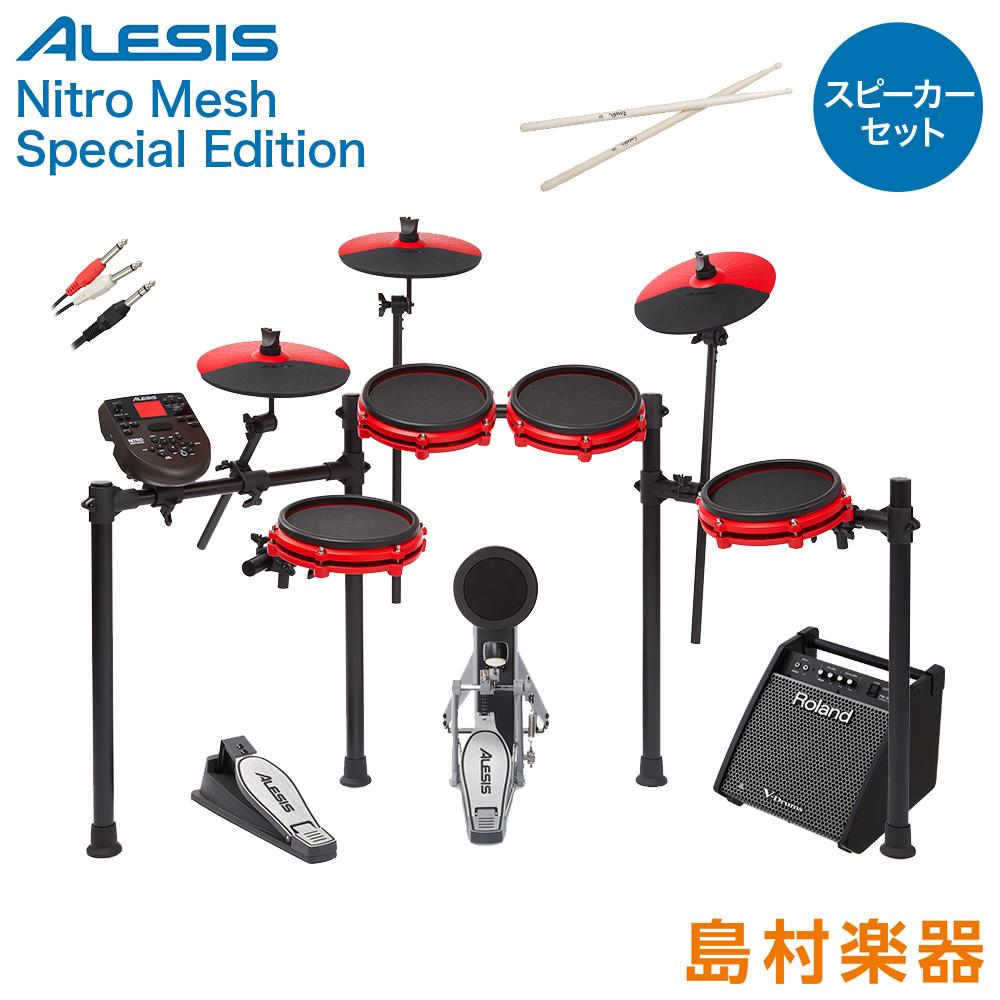ALESIS Nitro Mesh Kit Special スピーカーセット 【PM100】 電子ドラム セット 【アレシス】【オンラインストア限定】