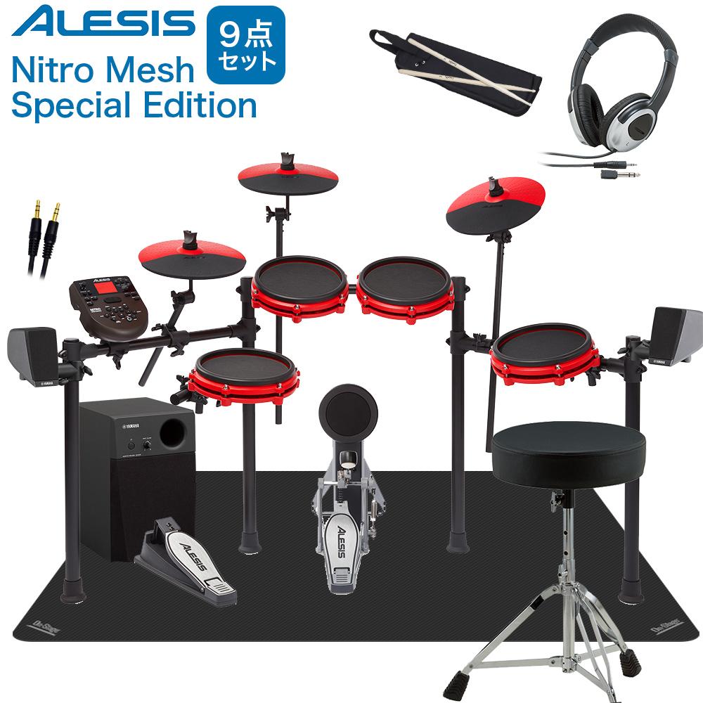 ALESIS Nitro Mesh Kit Special スピーカー・マット付き自宅練習9点セット【MS45DR】 電子ドラム セット 【アレシス】【オンラインストア限定】