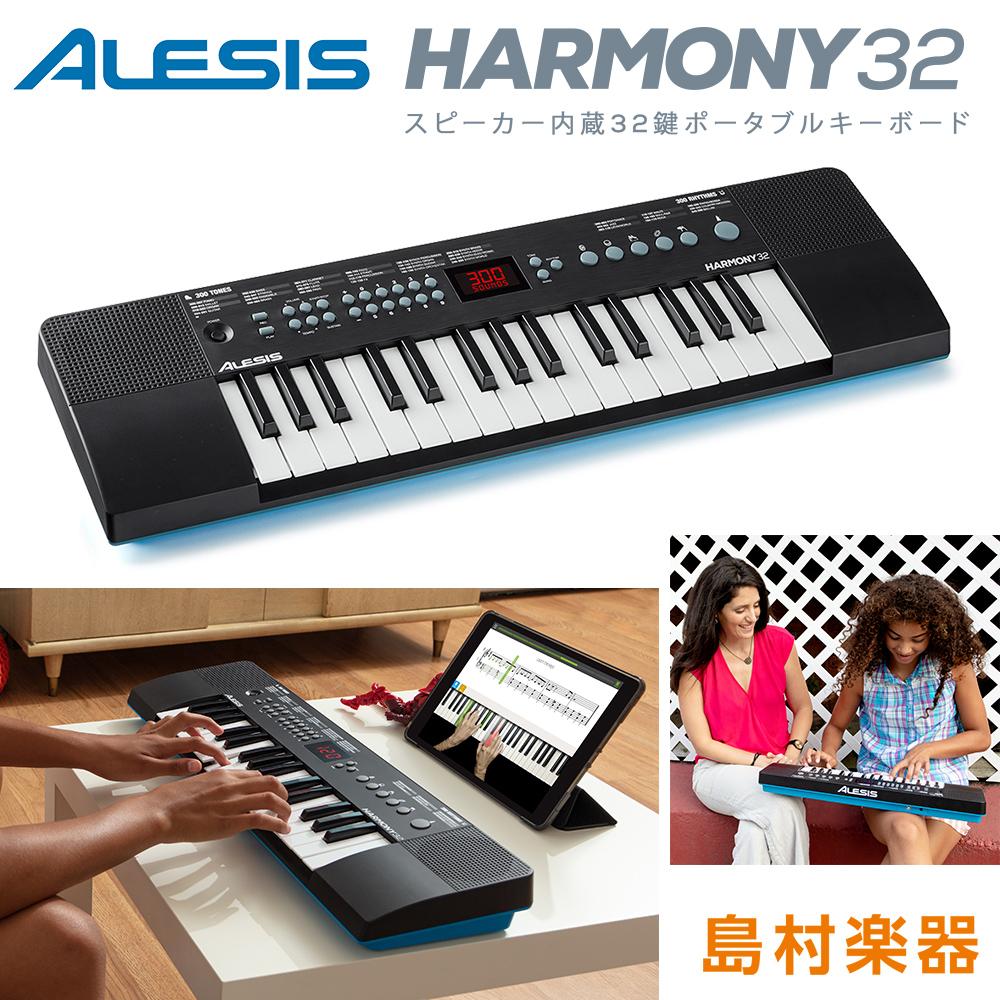ミニキーボード 電子ピアノ ALESIS Harmony32 32鍵盤 お洒落 スピーカー内蔵 300音色 電池可能 オンラインレッスン付き アレシス 新生活 40デモソング USB電源 ポータブル
