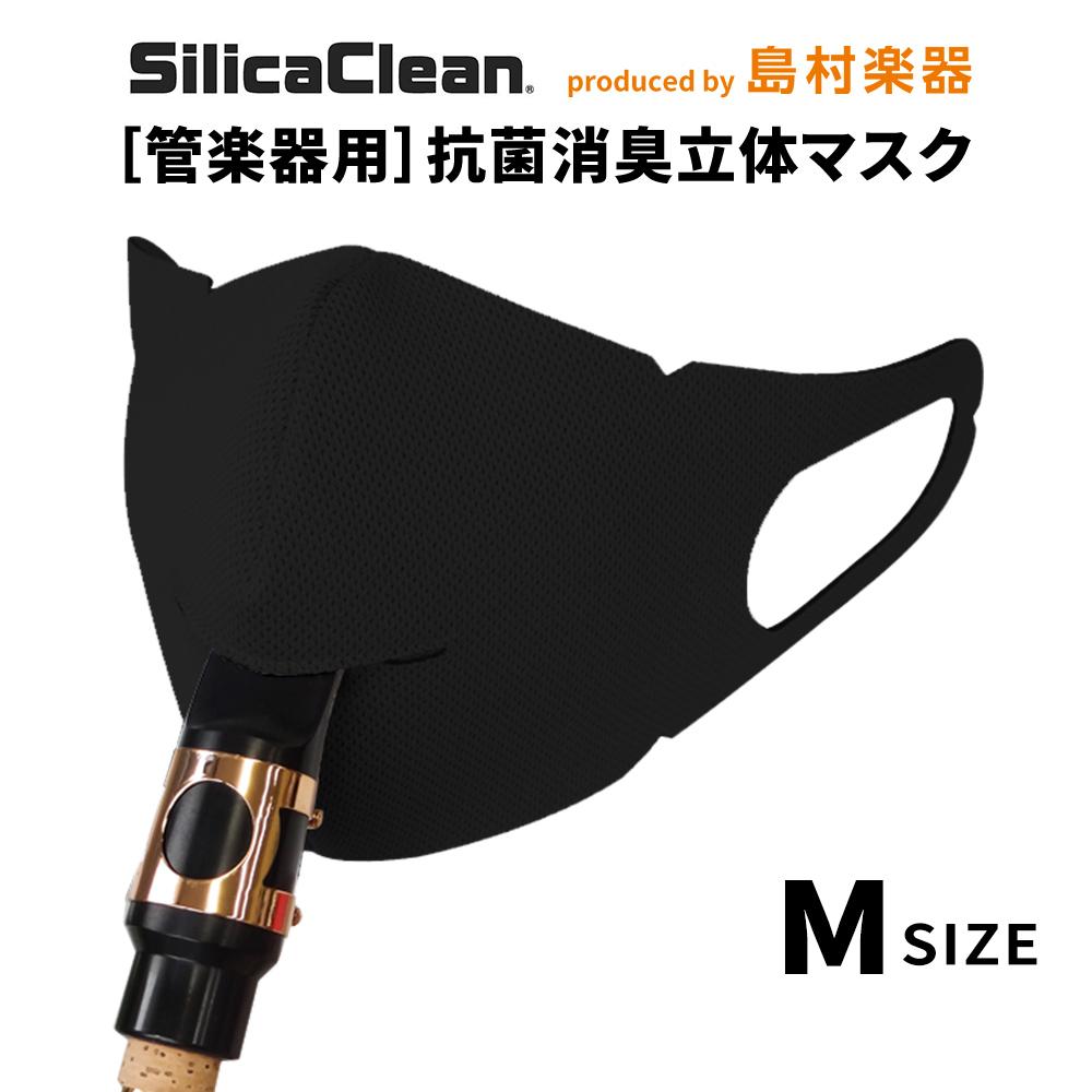 シリカクリン 管楽器用 再再販 抗菌消臭立体マスク Mサイズ 祝開店大放出セール開催中 ブラック 1枚 管楽器用マスク B SCWM-M