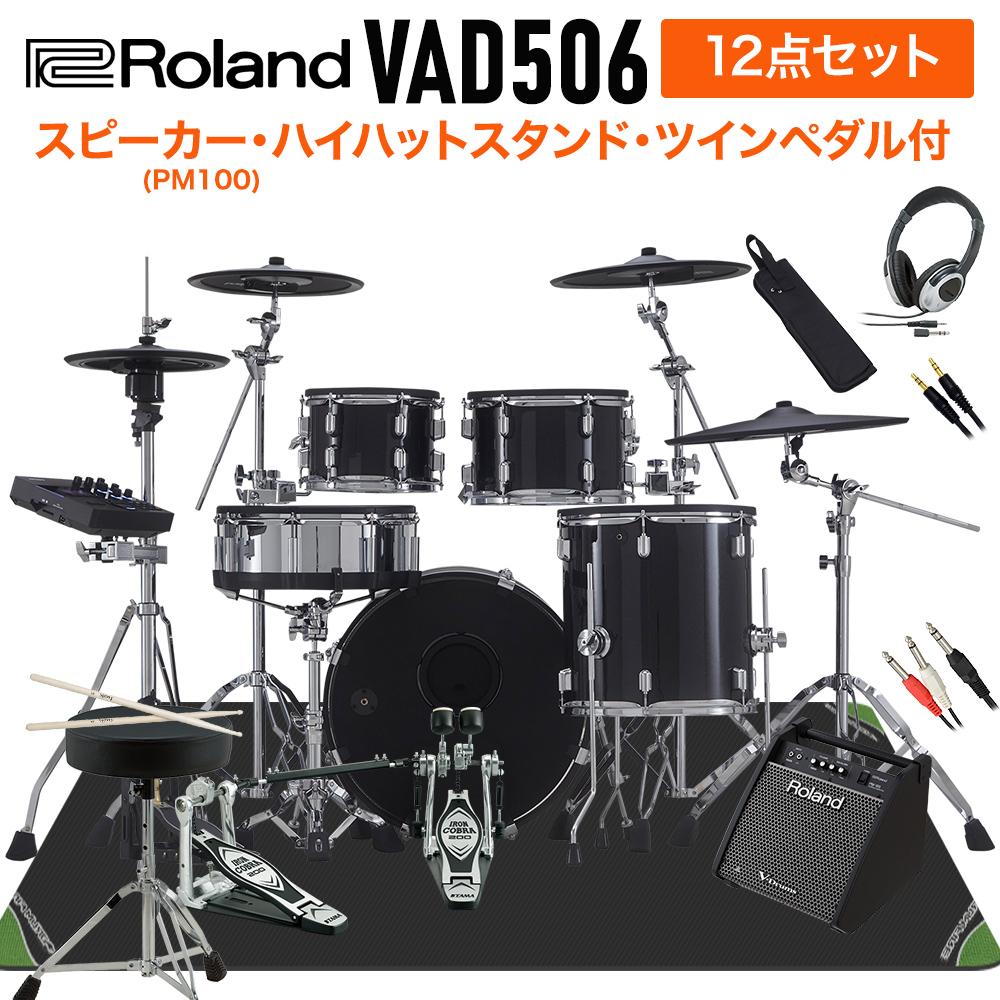 Roland VAD506 スピーカー・ハイハットスタンド・TAMAツインペダル付属12点セット 【PM100】 電子ドラム セット バスドラム20インチ 【ローランド VAD Vdrums Acoustic Design】