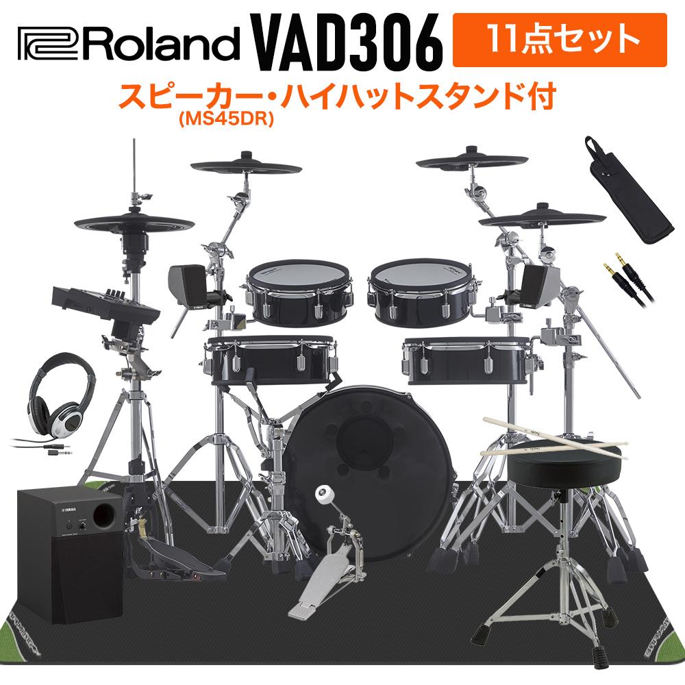 Roland VAD306 スピーカー ハイハットスタンド付き11点セット MS45DR 電子ドラム セット Design 超激安 当店は最高な サービスを提供します Acoustic Vdrums バスドラム18インチ VAD ローランド