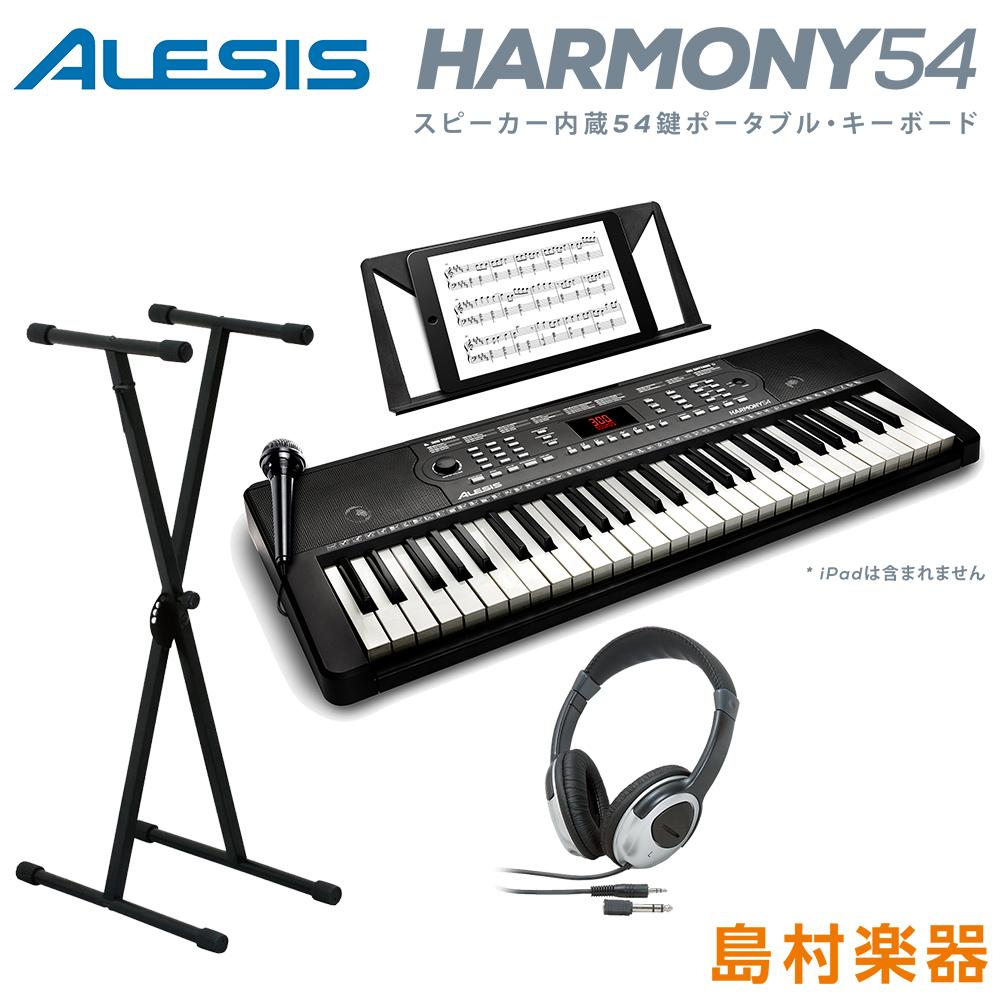 人気が高い キーボード Harmony54 電子ピアノ ALESIS Harmony54 スタンド ALESIS・ヘッドホンセット 54鍵盤【アレシス ポータブル【アレシス オンライン無料レッスン付属 内蔵スピーカー マイク 譜面台 電源[付属ACアダプター又は電池駆動] 300音色/300内蔵リズム/40デモソング】, マロニエゴルフ:b5c88736 --- cpps.dyndns.info