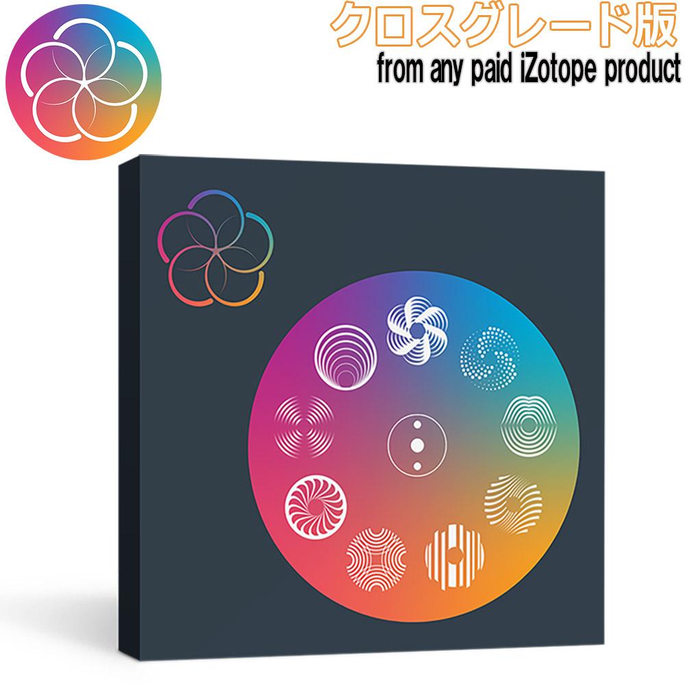 代引き手数料無料 iZotope Music Production iZotope paid Suite4 クロスグレード版 from any paid き] iZotope product【アイゾトープ】[メール納品 き], 生地手芸のユザワヤ3号館-卸販売:b58df811 --- greencard.progsite.com