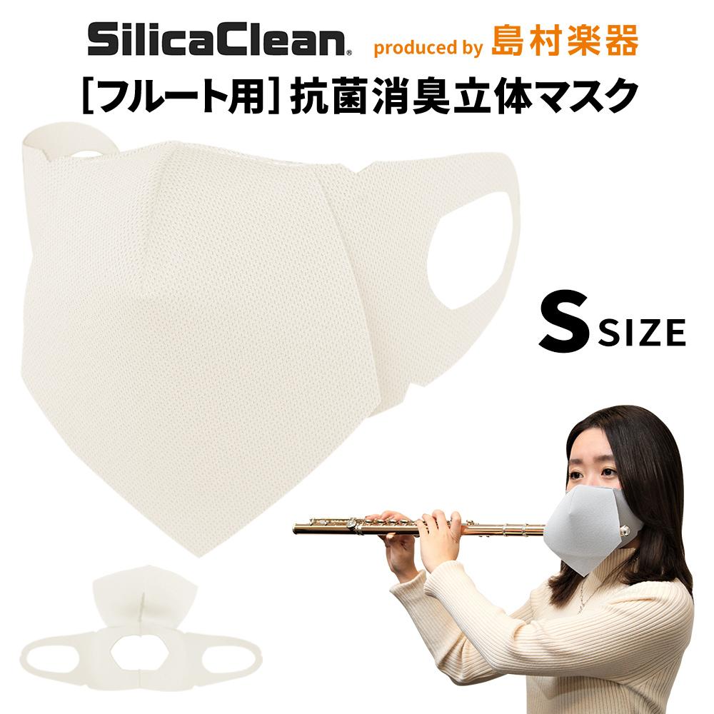 シリカクリン フルート用 NEW 抗菌消臭立体マスク チープ Sサイズ ホワイト W フルート用マスク SCFM-S 1枚