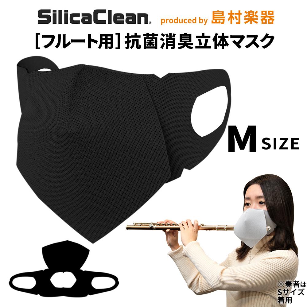 シリカクリン フルート用 抗菌消臭立体マスク Mサイズ 格安 価格でご提供いたします ブラック 入手困難 1枚 フルート用マスク SCFM-M B