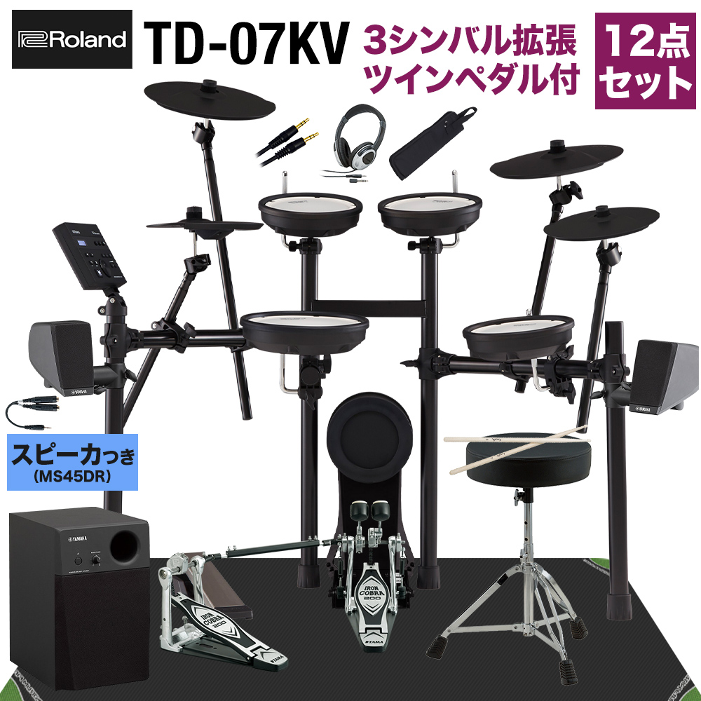 【数量限定!スターターパッケージプレゼント】 Roland TD-07KV スピーカー・3シンバル拡張・TAMAツインペダル付属12点セット【MS45DR】 電子ドラム セット 【ローランド TD07KV V-drums Vドラム】