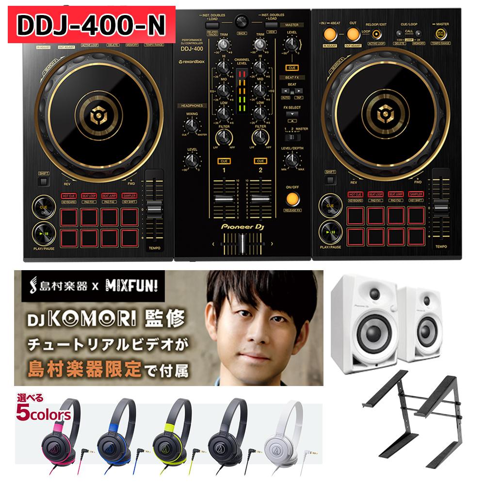 DDJ-400-N + DM-40-W(スピーカー) DJ初心者セット DJセット + DJ DDJ400 【パイオニア 限定カラー】 ATH-S100(ヘッドホン) + PCスタンド Pioneer