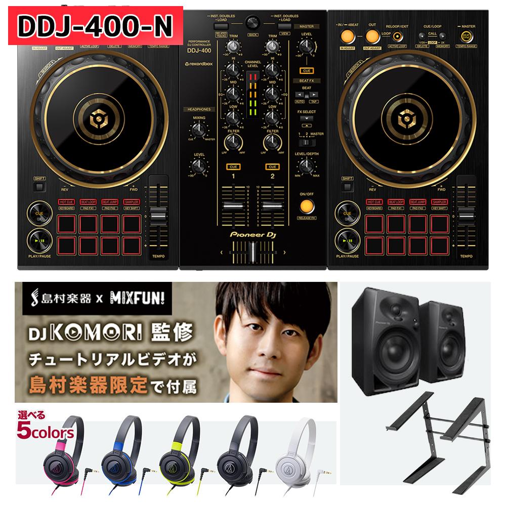 DJセット + PCスタンド + DM-40-B(スピーカー) 【パイオニア ATH-S100(ヘッドホン) 限定カラー】 Pioneer + DJ初心者セット DDJ400 DDJ-400-N DJ