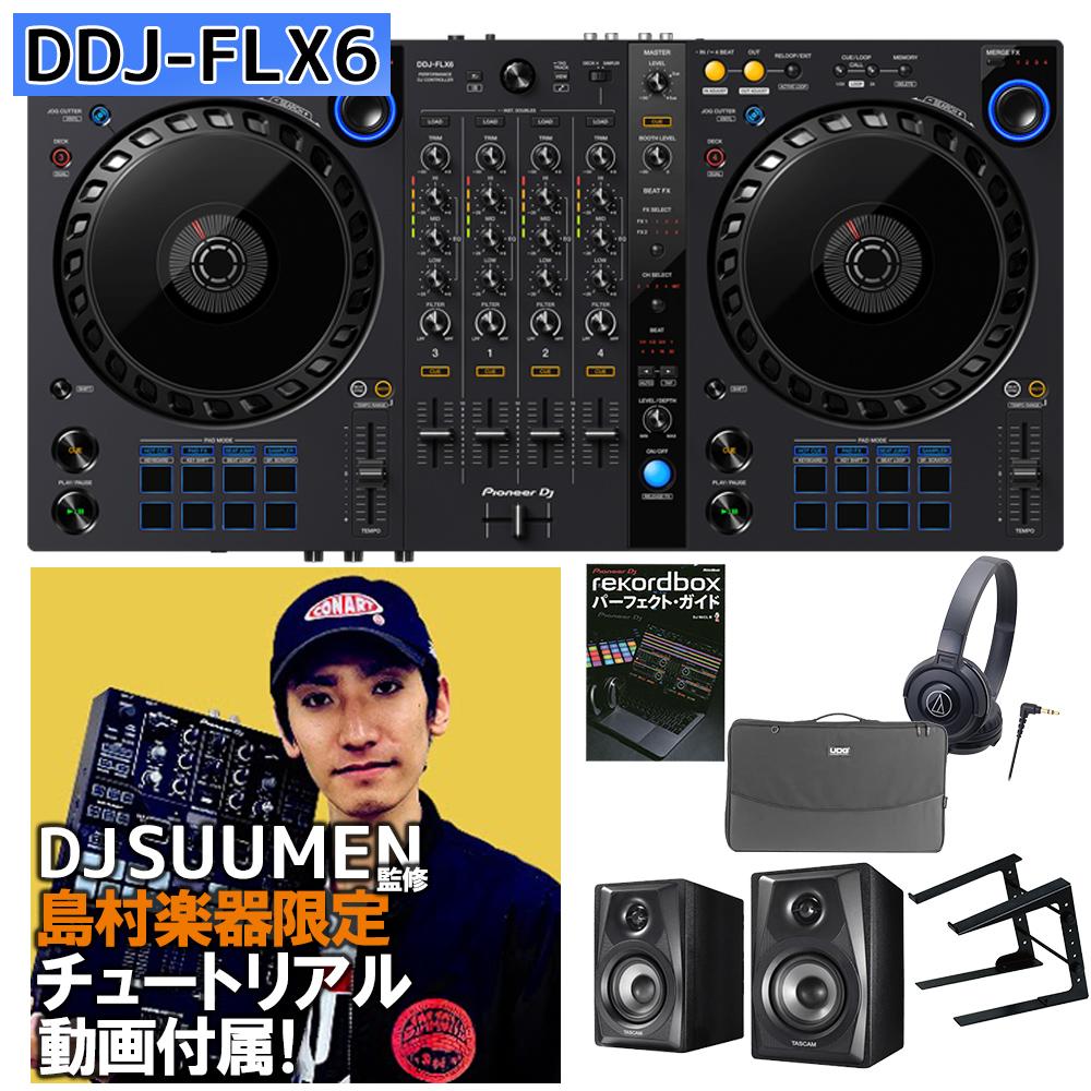 【解説動画付き】 ヘッドホン DDJ-FLX6 rekordbox PCスタンド スタート8点セット(ケース付き) スピーカー ケースセット 【パイオニア】 どちらも対応! serato DJ Pioneer