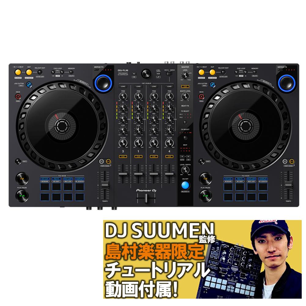 激安ブランド 【解説動画付き Pioneer】 Pioneer DJ rekordbox DJ DDJ-FLX6 serato rekordbox どちらも対応! DJコントローラー【パイオニア】, Filloie【フィロワ】-:7f9dbc58 --- superbirkin.com