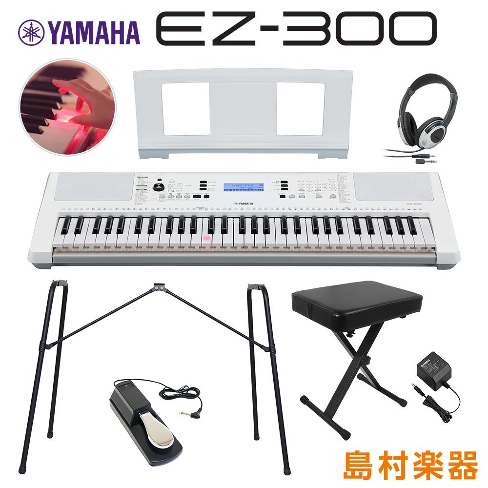 キーボード 電子ピアノ YAMAHA EZ-300 純正スタンド 訳あり Xイス ヘッドホン ペダルセット 光る鍵盤 実物 61鍵盤 EZ300 ヤマハ