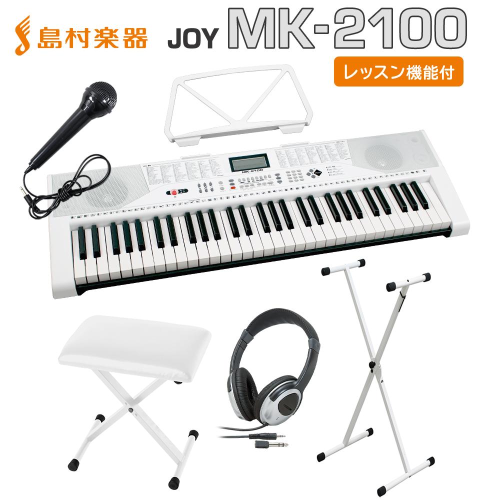 解説動画あり キーボード 電子ピアノ 倉 JOY MK-2100 白スタンド 白イス ヘッドホンセット 61鍵盤 子供 楽器 キッズ 譜面台付き 初心者 マイク ジョイ 定番から日本未入荷 プレゼント