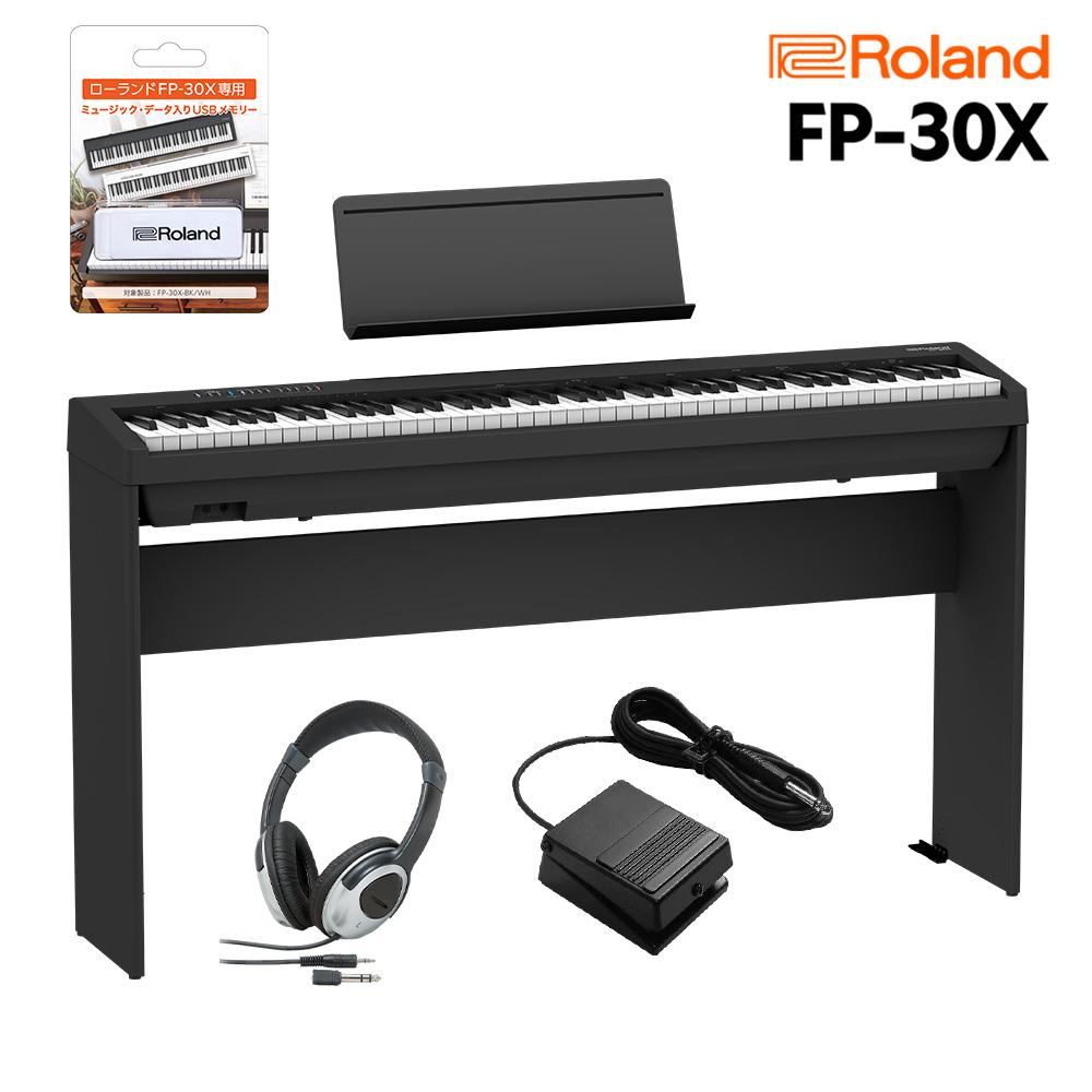 Roland FP-30X BK 電子ピアノ ローランド 88鍵盤 レビューを書けば送料当店負担 ヘッドホンセット 通販 激安◆ 専用スタンド