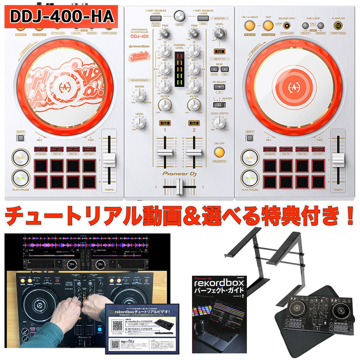 Pioneer DJ D4DJ First Mix Happy Around! コラボレーションモデル DDJ-400-HA DJコントローラー 【パイオニア】
