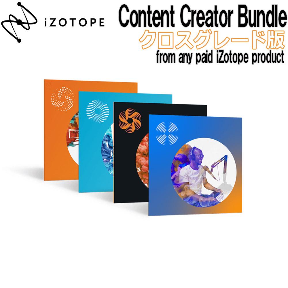 【期間限定お試し価格】 iZotope product Content Creator Bundle クロスグレード版 From Bundle any paid iZotope From product【アイゾトープ】[メール納品 き], 福袋:2fc259ad --- sample.atbrecording.com