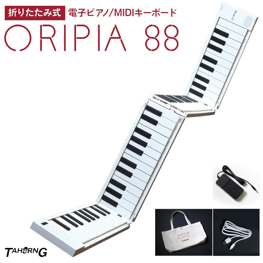 奉呈 TAHORNG ORIPIA88 オリピア88 OP88 折りたたみ式電子ピアノ タホーン 88鍵盤 MIDIキーボード 送料無料激安祭 バッテリー内蔵